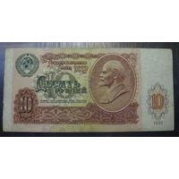 10 рублей СССР, 1991 года