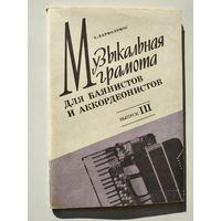 А. Варфоломос Музыкальная грамота для баянистов и аккордеонистов. Выпуск 3
