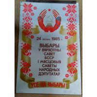 Плакат. 031. 1984 г./57,5Х87,5 см.