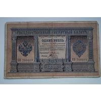 Распродажа ,1 рубль 1898 Плеске- Соболь БО 700609