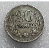 20 мунгу ( менге ) 1945 Монголия #01