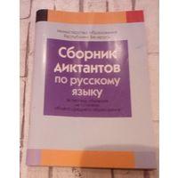 Сборник диктантов по русскому языку.