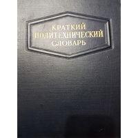 Краткий политехнический словарь Ю.А.Степанов.