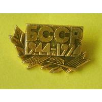 БССР. 1944 - 1974. 132.