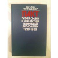 Пакт Гитлер, Сталин и инициатива германской дипломатии 1938-1939.