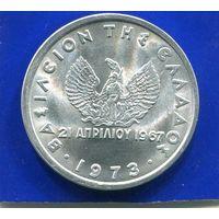 Греция 10 лепта 1973 , Хунта , UNC