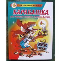 Барабашка или обещано большое вознаграждение. Михаил Бартенев, Андрей Усачев.