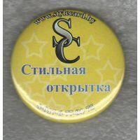 Стильная открытка. г. Молодечно  (2)