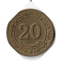 Алжир. 20 сантимов. 1972. Земельная реформа
