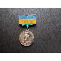 """Медаль """"СЛАВА ВІЛЬНІИ CУВЕРЕННІИ ДЕМОКРАТІЧНІИ УКРАІНІ"""" (1990-2000 гг)."""