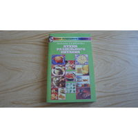 Книга. Н.Семенова. Кухня раздельного питания.
