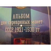 Комплект билонов 1921-1930 годов в альбоме.