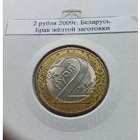 Редкий брак!!! 2 рубля 2009 года РБ, брак жёлтой заготовки!!! UNC!!! В холдере!!! Оригинал!!! Без вмешательств!!!