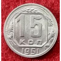 15 копеек СССР 1951 год, UNC. 100% оригинал!