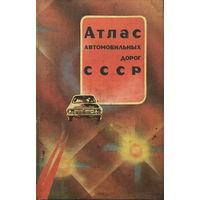 АТЛАС АВТОМОБИЛЬНЫХ ДОРОГ СССР - 1990