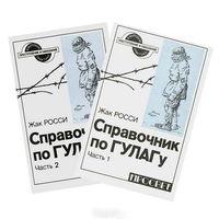 Справочник по ГУЛАГу (комплект из 2 книг)