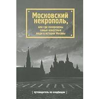 Московский некрополь, или Где похоронены самые известные люди в истории Москвы.