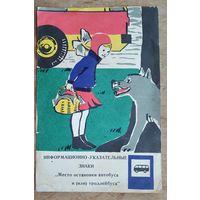 """Информационая рекламка ГАИ для детей """"Знак места остановки транспорта"""" 1970-е."""