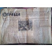 "Газета ""Правда"" 3 декабря 1958г."