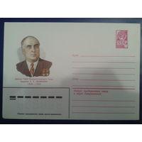 1980 академик Несмеянов