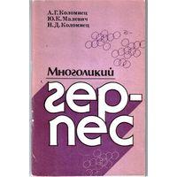 Многоликий герпес / А.Г.Коломиец и др.- Мн.:Наука и техника.- 1988.- 72 с.