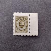 Марка СССР непочтовая. Абонементная плата за радио