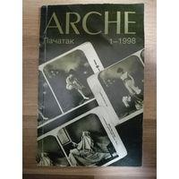 """Первое издание ARCHE Пачатак 1-1998 """"Парнаграфiя"""""""