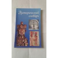 Эзотерический словарь.