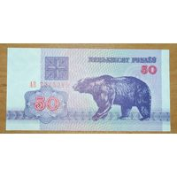 50 рублей, серия АВ - UNC