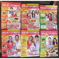 Добрые советы. Люблю готовить. Журналы о вкусной еде. Стоимость указана за один журнал.