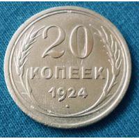 20 копеек 1924 года. Распродажа коллекции.