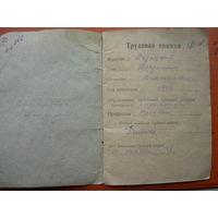 Трудовая книжка старейшая с 1941 года ВОВ