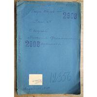 Папка и документы кадрового дела на железнодорожника Октябрьской ж.д.. Начало 1920-х.