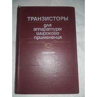 Транзисторы для аппаратуры широкого применения: справочник под редакцией Б.Л.Перельмана