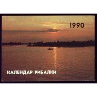 Календарь рыбалки 1990