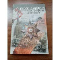 И. Непеин. Русские ордена в биографиях кавалеров