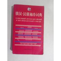 Карманный Русско - Китайский и Китайско - Русский словарь (#0010)