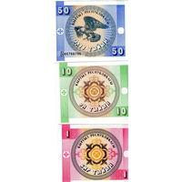 Киргизия  1, 10, 50 тыйын 1993 год  UNC (цена за 3 банкноты)