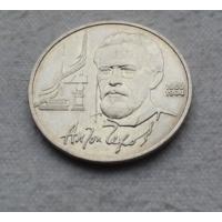 1 рубль 1990 г. Чехов