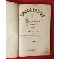 Церковно-певческий сборник 1902 год С-Петербург кожаный корешек