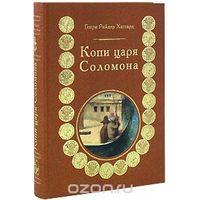 Генри Райдер Хаггард.Копи царя Соломона (подарочное издание)
