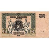 """Ростов, 250 рублей, 1918 г., в/з """"ГБ"""""""