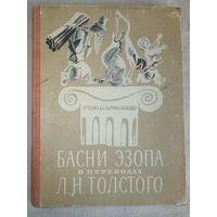 Басни Эзопа в переводе Л.Н. Толстого. худ. М.А. Скобелев Большой формат