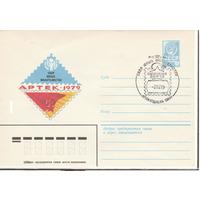 СССР-1979-СБОР ЮНЫХ ФИЛАТЕЛИСТОВ (АРТЕК) Крым