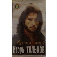 Аудиокассета Игорь Тальков