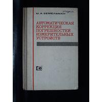 Авт. коррекция погрешностей измерительных устройств