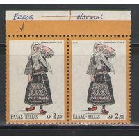 Греция Марка с ошибкой!!! Отсутствует год выпуска!!! 1972 год чистая сцепка из 2-х марок