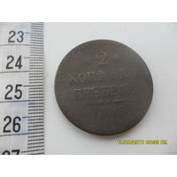 2 копейки серебром 1843 год