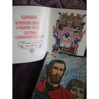 Задонщина. Коллекционное - подарочное издание 1981 г.