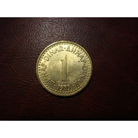 1 динар 1985 года Югославия